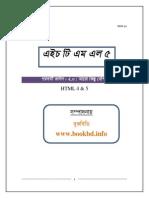 HTML 5 Bangla Tutorial