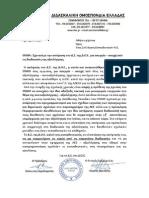 Σχετικά Με Την Απόφαση Του Δ.Σ. Της Δ.Ο.Ε. Για Απεργία – Αποχή Από Τις Διαδικασίες Της Αξιολόγησης