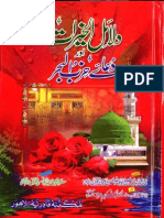 Dalilul Kherat & Hizbul Bahar
