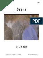 Osama影片心得報告