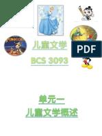 BCS3173 儿童文学.pdf