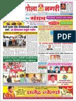 Sangola Nagari 27-8-14