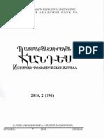 Ջավախեցի. Կյանքն ու ստեղծագործական ուղին, Վահե Սարգսյան