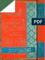 Paighambar-e-Rehmat.pdf