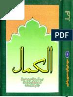 Tazkia Hazrat Shah Kamal Kaithali R.A.