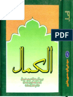 Image result for Hazrat Shah Kamal Kaithal RA