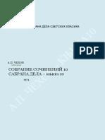 Anton Pavlovič Čehov- Sabrana Dela (Knjiga X)