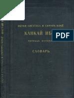 Канкай Ибун, Тетрадь Восьмая. Словарь