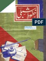 Khutoot e Shibli Banam Atya Faizi-Lahore-1943