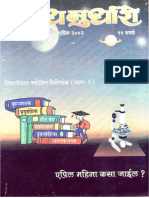 धनुर्धारी एप्रिल २००२