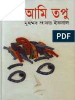 Aami Tapu by Muhammad Jafar Iqbal