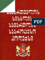 სისხლის სამართლის საპროცესო კოდექსი