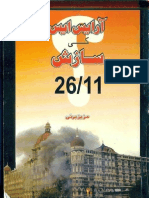 RSS Conspiracy 26/11 - Aziz Burney