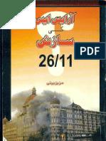 RSS Conspiracy 26/11 - Aziz Burney