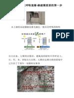 打造牆體透氣呼吸塗層-綠建築重要的第一步
