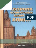 Sbornik Konkursnykh Zadach Po Khimii