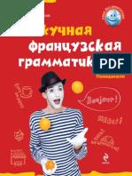 Dyakonov o. Neskuchnaja Francuzskaja Grammatika