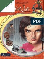 Jooti Jhumka Aur Jail by Tahir Javed Mughal