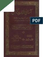 Asaan Lughat Al Quraan(1).pdf