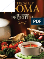 Александр Дюма - Лучшие Рецепты