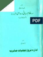 Tazkira Maulana Ghulam Rabbani Sabri R.A