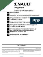 vnx.su_07-11_logan.pdf