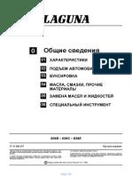 vnx.su_laguna_1993.pdf