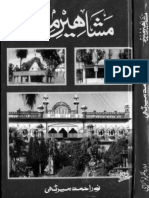 Mashaheer e Meerut