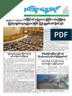 Union daily 21-11-2014.pdf