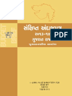 33 Budget in Brief Gujarati