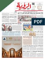 Al Roya Newspaper 21-11-2014