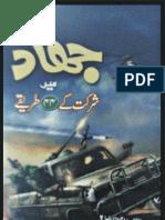 jihadi  tareeqayt