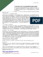 藍眼科技新聞稿_BE-3202