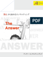 0912 the Answer Consulting Leaflet