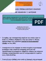 εκτίμηση περιβαλλοντικού κινδύνου