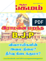 Athma Sangamam 12th Issue