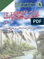 Ibn e Jouzi Hakayat2