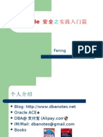 Oracle Security 101 (Chinese Version)