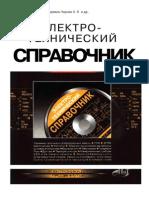 Electro-technical Guide Korjakin Chernyak-sl Et Al,