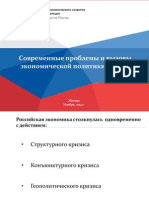 Презентация Алексея Ведева