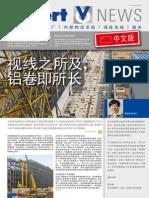 Vollert News, China