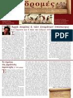 Διαδρομές, τεύχος 8