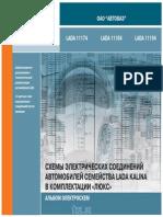 vnx.su_электросхемы_kalina.pdf