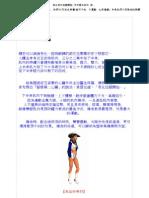 防止老化從腿開始(2010年元旦開始的新功課)