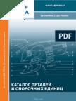 vnx.su_priora_katalog_1.pdf