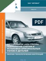 vnx.su_priora_katalog_2.pdf