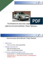 vnx.su_Особбенности СУД ВАЗ21126.pdf
