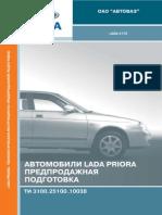 vnx.su_Предпродажная подготовка LADA PRIORA.pdf