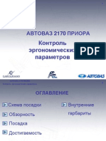 vnx.suАВТОВАЗ 2170 ПРИОРА Контроль эргономических параметров.pdf