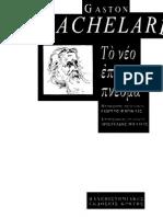 Gaston Bachelard - Το Νέο Επιστημονικό Πνεύμα